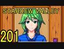 頑張る社会人のための【STARDEW VALLEY】プレイ動画201回