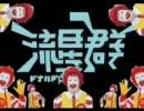 ドナルド動画流星群 動画版 thumbnail