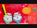 【クリスマス折り紙】スノーマンのカトラリーケースの作り方