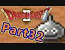 #32【実況プレイ】仲間と一緒に!可愛い勇者さんになるよ!【DQ2】