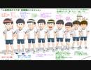 【高校生の六つ子】体操服モデル配布です~☆速度☆全松【えいがのおそ松さん】祝Blu-ray&DVD発売
