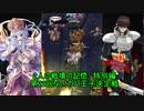 千年戦争アイギス 2人の戦場の記憶 第22回No.1ガバ王子決定戦