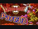 #33【実況プレイ】仲間と一緒に!可愛い勇者さんになるよ!【DQ2】