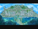 【鏡音リン&レン・巡音ルカ】精霊の謳う街-memoria-【架空言語オリジナル】