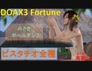 【DOAX3】みさきポールダンス(ピスタチオ全種)