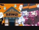 【ルイージマンション3】琴葉姉妹がお化けをやー!よー!