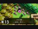 【ゼルダの伝説夢をみる島】思い出リメイク⁂Part13【実況プレイ】