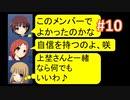 sakiquest #10:咲RPGを「咲-saki-」好きが「咲-saki-」の話をしながらゆっくり実況(初見プレイ)