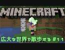 【実況プレイ】広大な世界で散歩する【Minecraft】【第四回】#11
