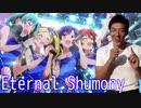 Eternal Shumony