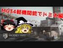 【CoDMW】ゆっくりで逝くマルチプレイ〜ドミネ編〜