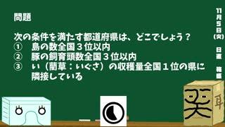 【箱盛】都道府県クイズ生活(159日目)2019年11月5日