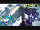 【MHW:IB】マイペースハンター、ベリに落とされる#07