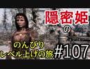 【字幕】スカイリム 隠密姫の のんびりレベル上げの旅 Part107