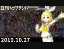 日刊トップテン!VOCALOID&something【日刊ぼかさん2019.10.27】