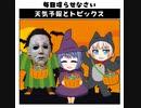 天気予報Topicsまとめ2019/10/30~2019/11/05