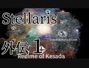 【Stellaris初見風プレイ】外伝1 - ぶらり首都星訪問その1【ゆっくり実況プレイ】