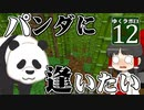 【MineCraft】ゆくラボEX バニラでリケジョが自給自足生活 DAY12【ゆっくり実況】