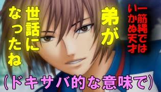 【ドキサバ全員恋愛宣言】『さぁ、恋をしようか。風の止まないうちに』 不二周助part.1【テニスの王子様】