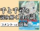 #306 [コメント付] 千と千尋を読み解く14の謎 前編(4.61)
