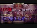 【『SINoALICE ーシノアリスー』】悲劇、ピックアップ一点狙いの沼にはまる・・・劇団KOA'Sのゲーム実況 第173回