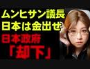 ムンヒサン議長「日本企業、日本国民にお金を求める。慰安婦財団の金も返さない」 日本政府はすぐさま拒否 朝日新聞はムン議長へ援護記事