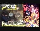 (SAOアリシゼーション war of Underworld OP)【戸松遥】Resolution叩いてみた!〔クリタ〕