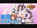 【Part1】実況 「ネコぱら Vol.2 姉妹ネコのシュクレ」 かぜり@なんとなくゲーム系動画のPlayStation4ゲームプレイ