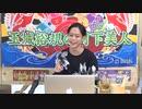 11月5日『玉城裕規の月下美人』第三夜 MC: 玉城裕規さん