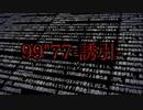 """【巡音ルカ】99""""77-誘引-【MV】"""