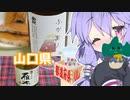 日本を飲み干せ都道府県リレー【山口県】結月さんもお酒を楽しむようです