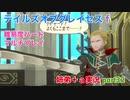 □■テイルズオブグレイセスfをマルチプレイ実況 part32【姉弟+a実況】