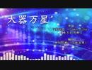 【東方アレンジ】大器万星【星の器】