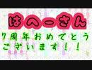【はへーさん】7周年記念動画【おめでとう】