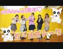 【chiWawa】ガールズトーク 踊ってみた【1周年!】