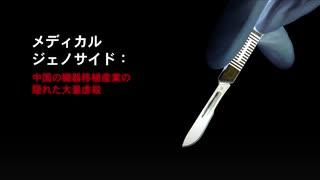 【 消えた100万 】  メディカル ・ ジェノサイド ・ イン ・ レッドチャイナ  【 消える1億 】