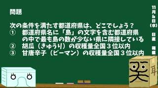 【箱盛】都道府県クイズ生活(160日目)2019年11月6日