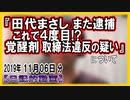 『田代まさし また逮捕 これで4度目!?覚醒剤取締法違反の疑い』についてetc【日記的動画(2019年11月06日分)】[ 220/365 ]