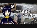 【NSR250R】川治温泉までツーリング