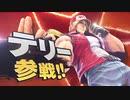 【スマブラSP完全版参戦PV1080p高画質】新DLC「テリー・ボガード」100メガショック!