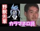 大発見【ポケモンUSUM】野獣先輩カラマネロ説【ゆっくり実況】ポケモン実況