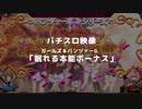 【パチスロ映像】 ガールズ&パンツァーG 「眠れる本能ボーナス」
