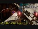 【CODE VEIN】侵喰の蒼燕が逝く【#5】