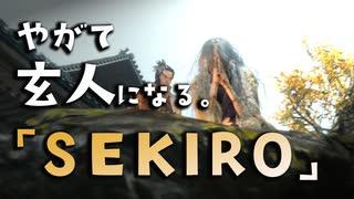 【SEKIRO-隻狼-】やがて玄人になる。【仙奉寺でずっとずっとずっとずっと待ってる】実況(19)