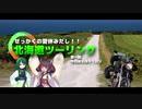 [VOICEROID車載] せっかくの夏休みだし!!北海道ツーリング01