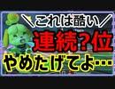 こんな屈辱初めて!どんまいしずえちゃん!【マリオカート8DX】【実況】