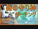【ポケモンUSUM】森の守り神ダーテング【バーチャルYoutuber/VTuber】