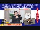 【ネット民大勝利】虎ノ門ニュースでも絶賛!公認撤回「JAPAN UNLIMITED」|みやわきチャンネル(仮)#625Restart484