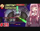 ALEPH以外は物足りない職員の茜ちゃんと新生琴葉ロボトミー社#25【Lobotomy Corporation】