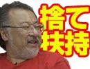 【会員限定】小飼弾の論弾10/29
